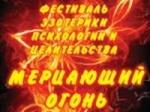 Фестиваль Психологии Эзотерики и Целительства «Мерцающий огонь»