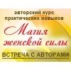 Бесплатная встреча с авторами курса «Магия женской силы» 5 февраля в 15.   00