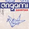 Центр Yoga Company проводит занятия по оригами