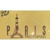 """Ресторан французской кухни """"Париж"""""""