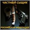 Услуги частного детектива в Ростовской области и Южном Федеральном округе России.
