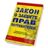 Защита прав потребителя в Ростове